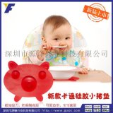 批发创意儿童硅胶杯垫 多功能隔热垫硅胶餐垫 硅胶碗垫
