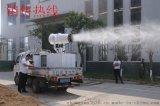 电厂、水泥厂、矿场多功能降尘喷雾机、雾炮机