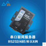 RS232/RS485轉Ethernet