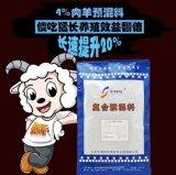 育肥羊预混料增肥快增强免疫力