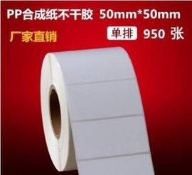 订制不干胶标签 热敏铜版哑银PET PVC条码打印机纸 RFID电子标签