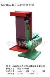 瑞安海洋机械厂  SBM1524L立式砂带磨光机