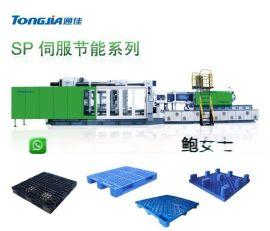 塑料托盘注塑机,塑料托盘设备厂家,塑料货物托盘生产设备