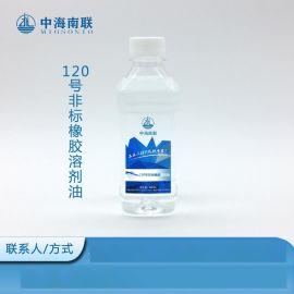 长三角120号非标橡胶溶剂油供应
