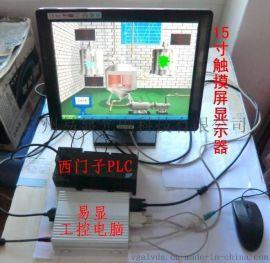 PLC驱动显示器,PLC驱动控制电视机,PLC显示器电视机人機界面,PLC驱动控制触摸屏显示器