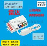 美規版5.8G微波感應器1-10V調光人體雷達感應開關MC605V/D