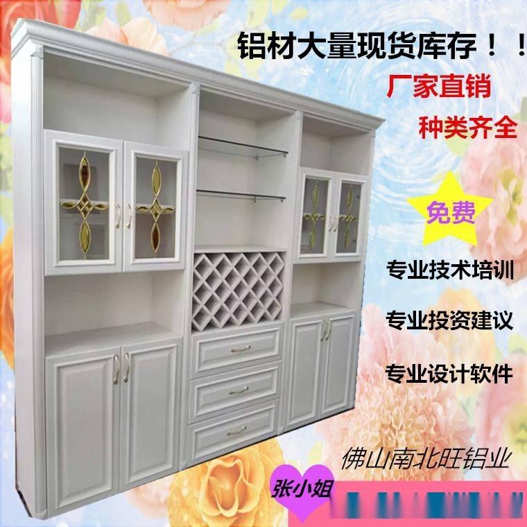 全铝浴室柜 橱柜 衣柜 屏风隔断铝材 大量现货库存