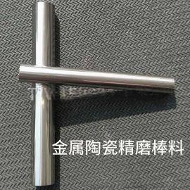 拉伸模具耐磨性好不锈钢冷拔减壁模具金属陶瓷棒