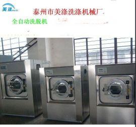 合肥商业用工业洗衣机 安徽工业用自动洗衣机