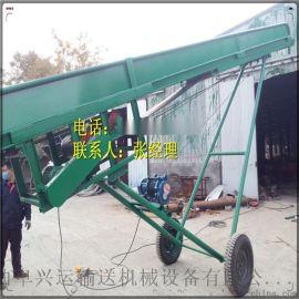 升降爬坡式运输机  双向调高度输送机 装车运输机