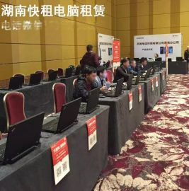 株洲笔记本电脑租赁 会议会展电脑出租 办公电脑租借