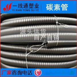 上海PE穿线管 PE波纹管 碳素波纹管 电缆保护管管径25 厂家直销