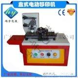 供应油盅式电动移印机
