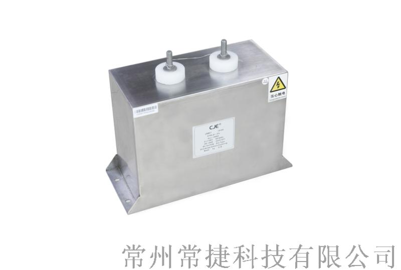 金属外壳封装高性能薄膜电容  高容量储能薄膜电容器900V-5700uF