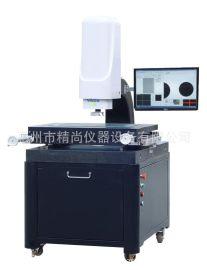 精尚厂家直销QSD3020半自动高精度影像测量仪/二次元影像测量仪