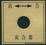 PVC機械標牌 PVC機器指示名牌 機械標牌