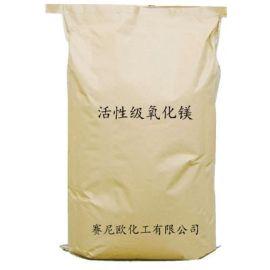 活性氧化镁,沈阳高纯氧化镁