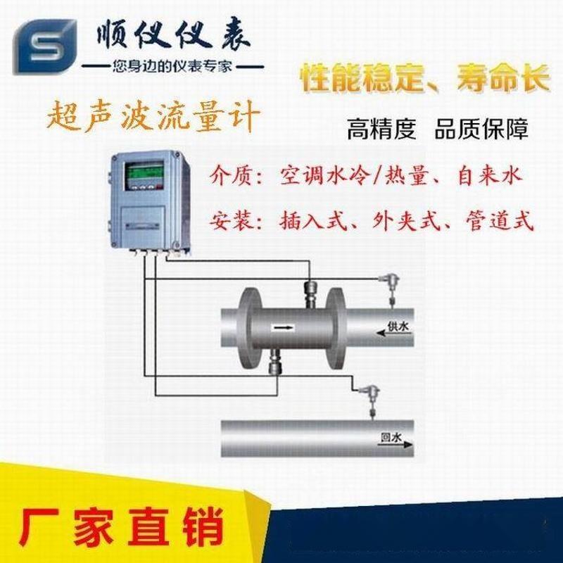 供應中央空調能量表 廣州熱量表