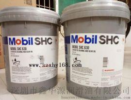 美孚/MOBIL SHC 634合成齿轮油 ISO VG 460#号齿轮润滑油