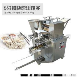 厂家直销仿手工饺子机水饺机