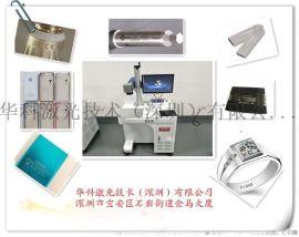 深圳华科激光技术有限公司专业生产激光打标机镭雕机镭射机厂家直销