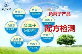 负离子空气净化器有益身心健康,2017**负离子产品检测