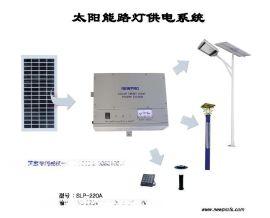 220V太阳能路灯(SLP220A-12V)