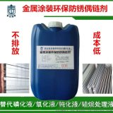 厂家直销环保防锈偶链剂磷化液钝化剂金属涂装处理剂