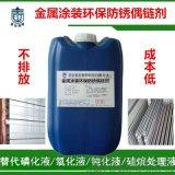 廠家直銷環保防鏽偶鏈劑磷化液鈍化劑金屬塗裝處理劑