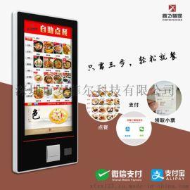 自助点餐机触控液晶显示屏32寸智能点菜收银一体机