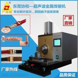 协和牌金属焊接超声波焊接机/电池镍片超声波熔接机/供应珠三角地区