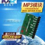 MX6200-10P语音模块(支持SPI-Flash+U盘)高品质MP3模块