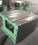 铸铁方箱工作台摇臂钻工作台3050方箱工作台