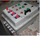 定制钢板焊接防爆配电箱接线箱供应商