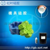 深圳红叶硅胶 工艺礼品行业 翻模硅胶