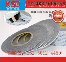 正品3M9448A双面胶、南京耐高温棉纸双面胶、