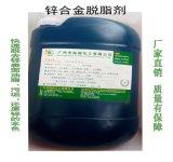 锌合金表面洗白水用于镀前处理 锌合金脱脂液清洁锌材