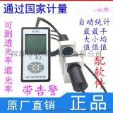 USB串口透光率計 可連接電腦透光率測試儀