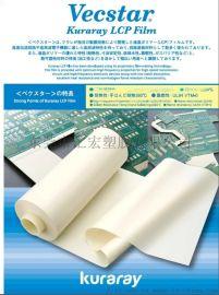 LCP 薄膜 可乐丽 CT-F