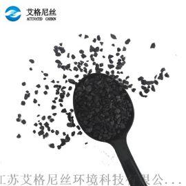艾格尼丝活性炭 净水处理颗粒活性炭