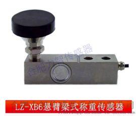 LZ-XB6悬臂梁式称重传感器