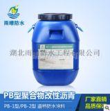冷施工PB-II型聚合物沥青桥面防水涂料涂膜弹性好
