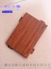 招牌门头铝单板 热转印木纹色铝单板设计生产安装