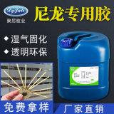铁氟龙粘金属/透明环保固化快/铁氟龙套接专用胶水