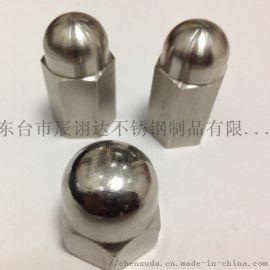 201/304/316不锈钢加长盖形螺母球型螺帽