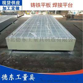 厂家直销 铸铁焊接平台 研磨工作台 来图定制
