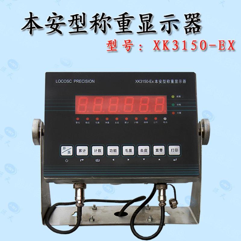 宏力本安型防爆称重仪表批发价 宏力XK3101-EX防爆称总代理价格