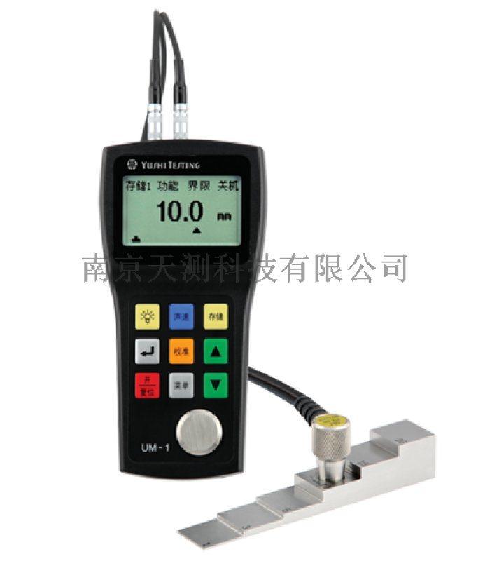 南京鋼板測厚儀 UM-1超聲波測厚儀