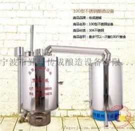 厂家直销传成100斤不锈钢环保酿酒设备