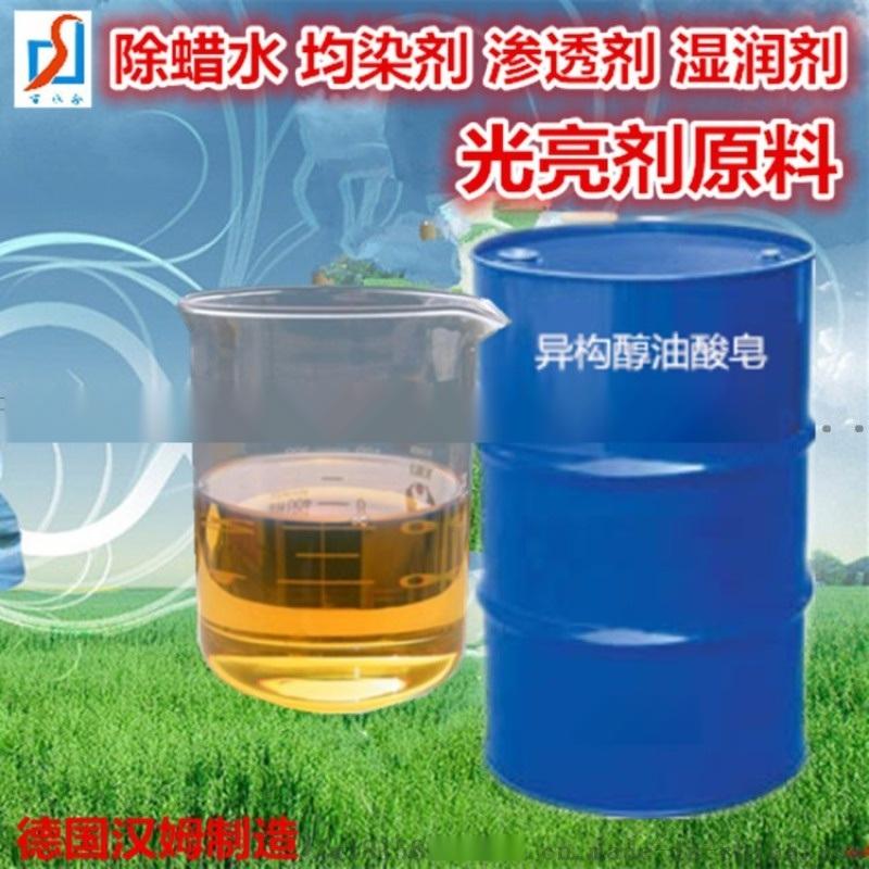 眼镜除蜡水加了异构醇油酸皂  用